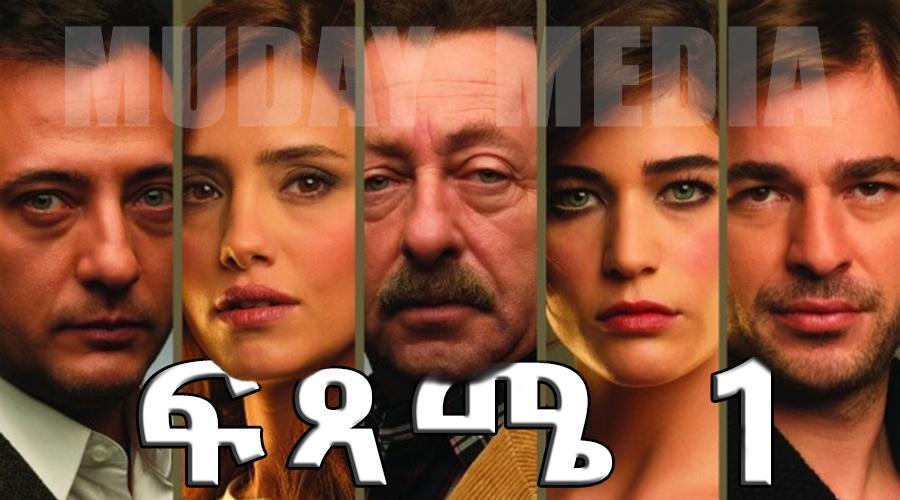 Fitsame - Part 1 (ፍጻሜ) Kana TV Drama