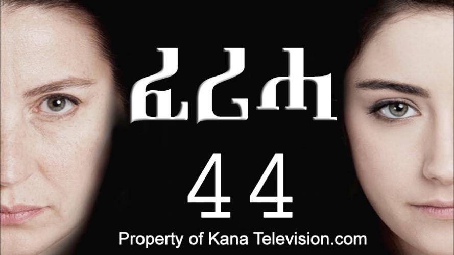 Feriha - Part 44  (ፈሪሓ)  Kana TV Drama