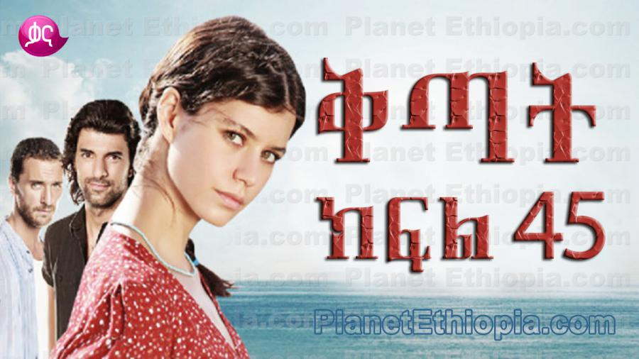 Kitat - Part 45 (ቅጣት) Kana TV Drama