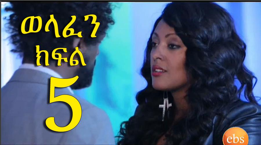 Welafen - Part 5 (ወላፈን)