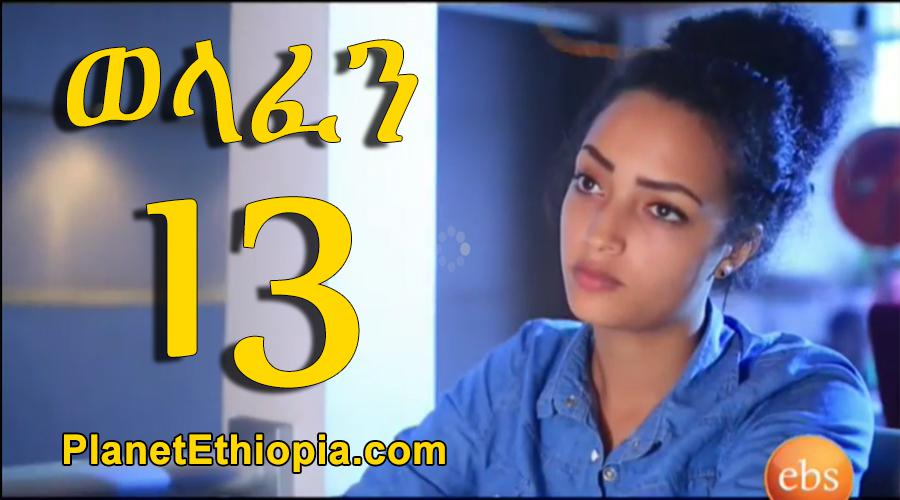 Welafen - Part 13  (ወላፈን)