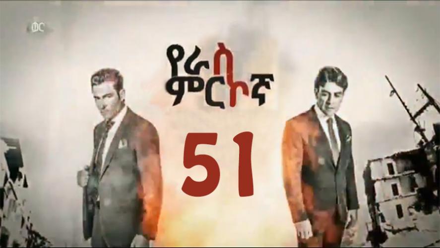 Yeras Mirkogna - Part 51 (የራስ ምርኮኛ) Kana TV Drama