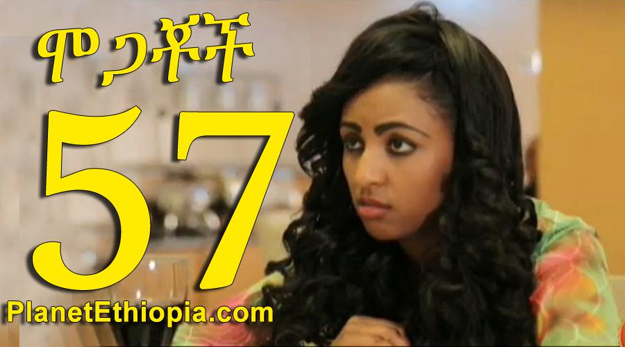 Mogachoch Part 57 (ሞጋቾች)