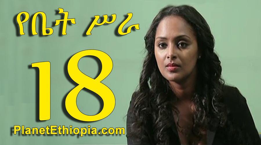 Yebet Sira - Part 18 (የቤት ሥራ)