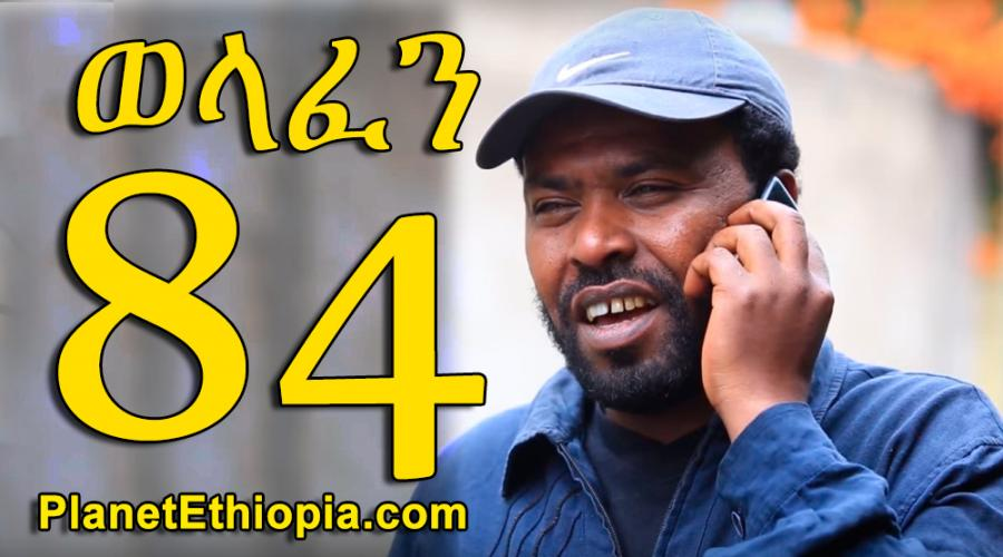 Welafen Season 4 - Part 84  (ወላፈን)