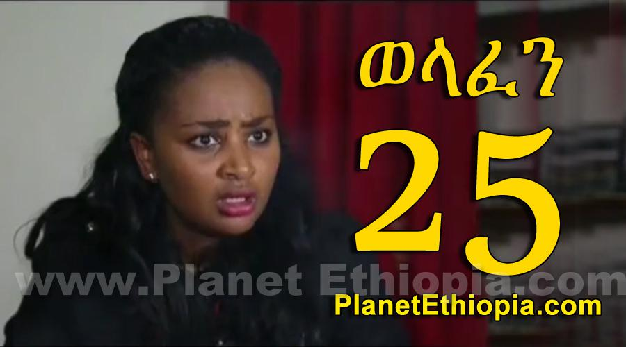 Welafen - Part 25 (ወላፈን)