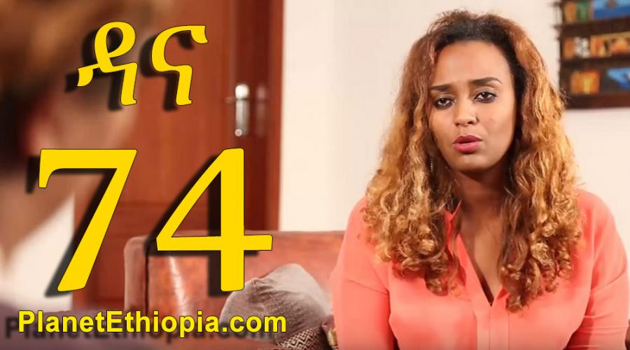 Dana Season 5 - Part 74 (ዳና)