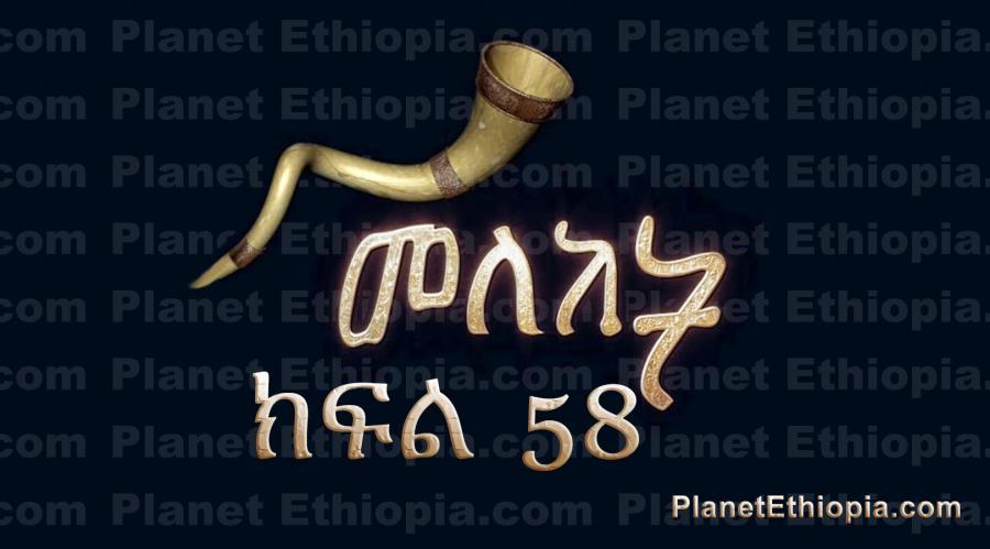 Meleket Season 2 - Part 58 (መለከት)