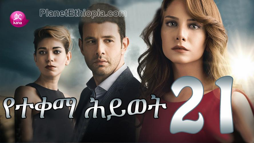 Yeteqema Hiwot - Part 21  (የተቀማ ሕይወት) Kana TV Drama