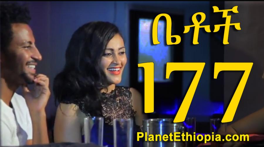 "Betoch - Part 177 (ቤቶች)  ""አጠባ"""