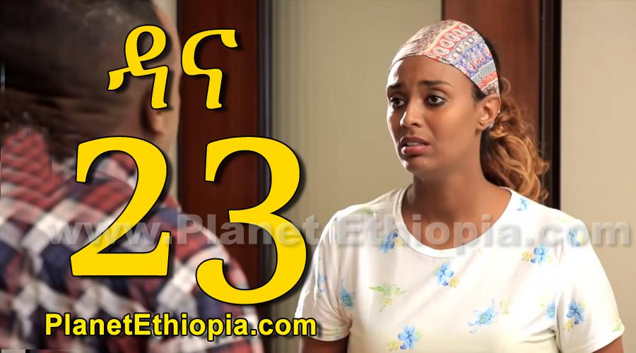 Dana Season 4- Part 23 (ዳና)
