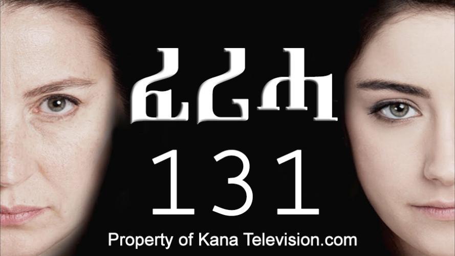 Feriha - Part 131  (ፈሪሓ) Kana TV Drama