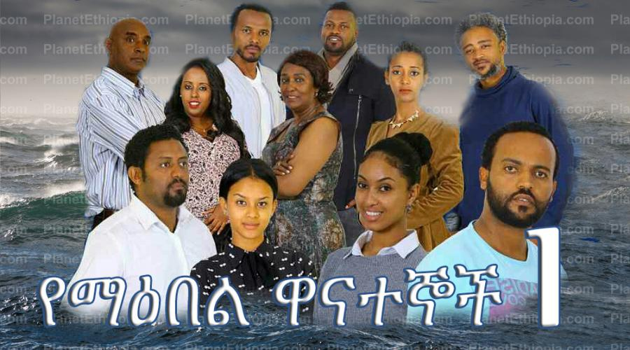 Yemaebel Wanategnoch - Part 1  (የማዕበል ዋናተኞች) New JTV Drama