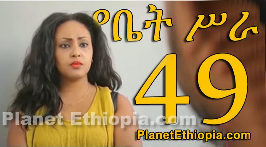 Yebet Sira - Part Part 49 (የቤት ሥራ)