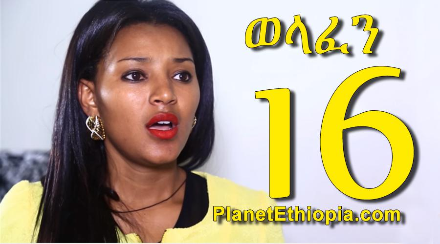 Welafen - Part 16 (ወላፈን)