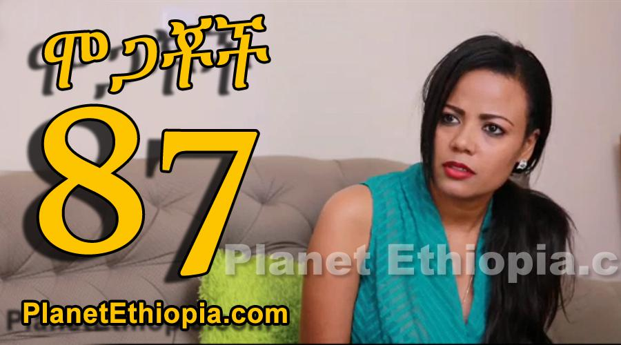 Mogachoch - Part 87 (ሞጋቾች)