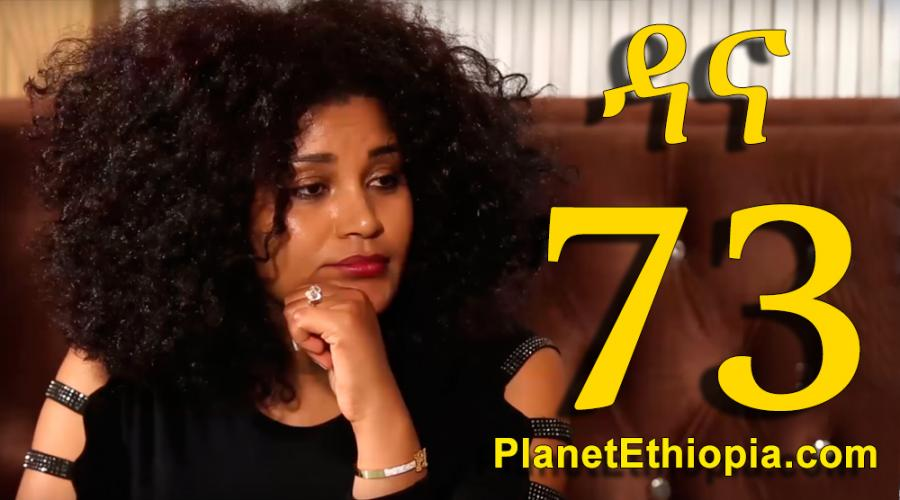 Dana Season 5 - Part 73 (ዳና)