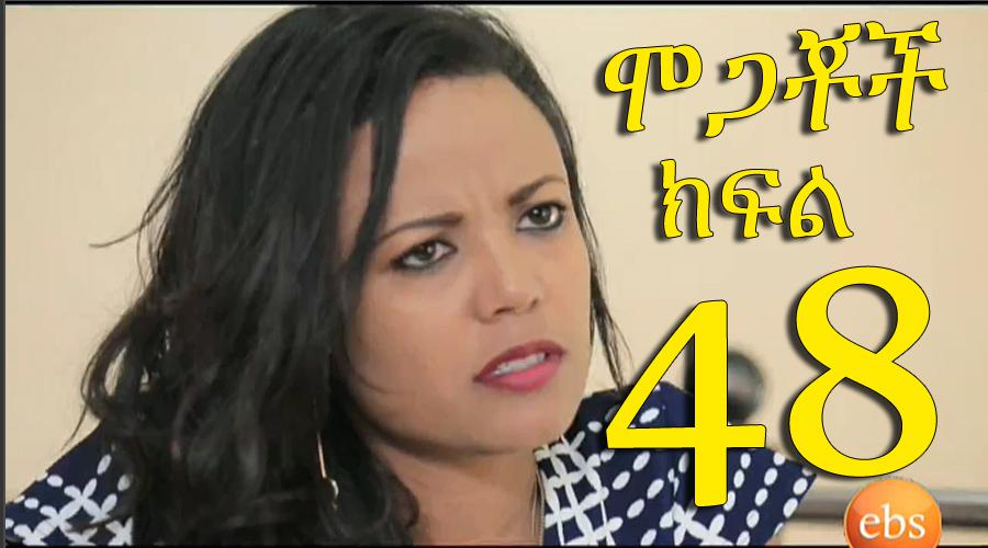 Mogachoch - Part 48