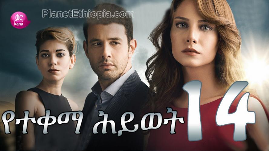 Yeteqema Hiwot - Part 14 (የተቀማ ሕይወት) Kana TV Drama