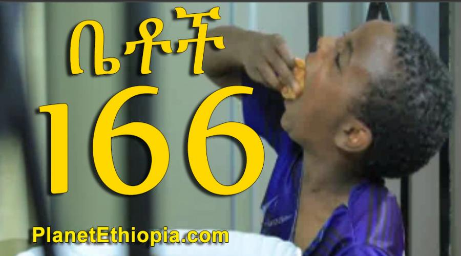 "Betoch - Part 166 (ቤቶች) ""እጄን ልዘርጋልህ"""