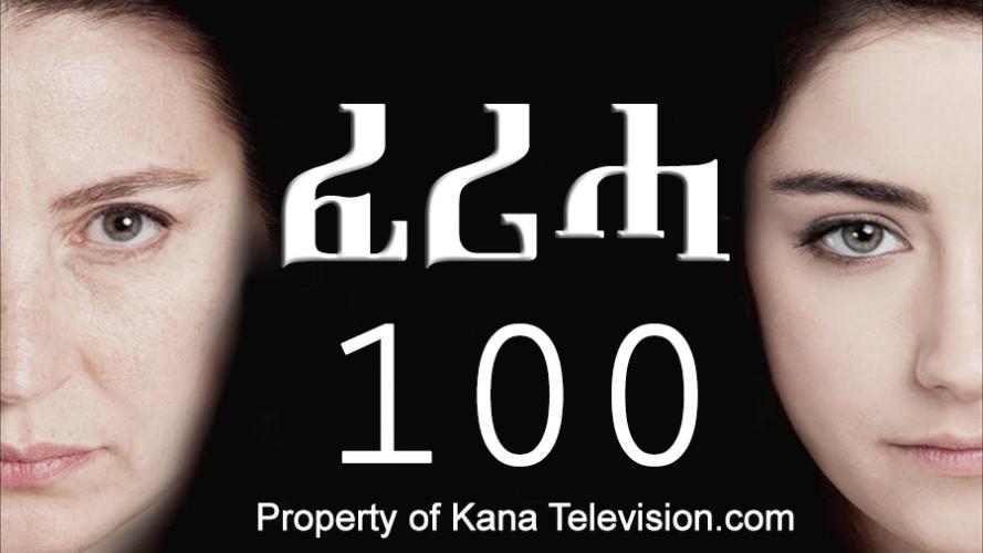 Feriha - Part 100 (ፈሪሓ) Kana TV Drama