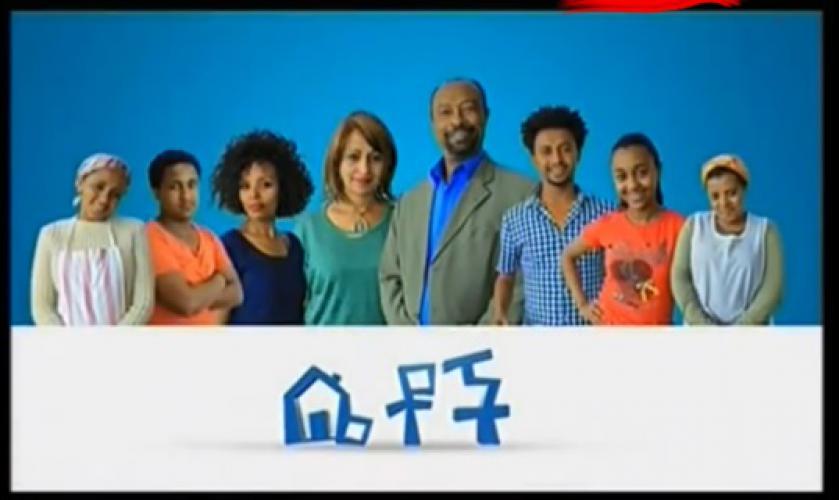 Betoch Part 35 Ethiopian Comedy Dramaቤቶች አስቂኝ ድራማ ክፍል 35