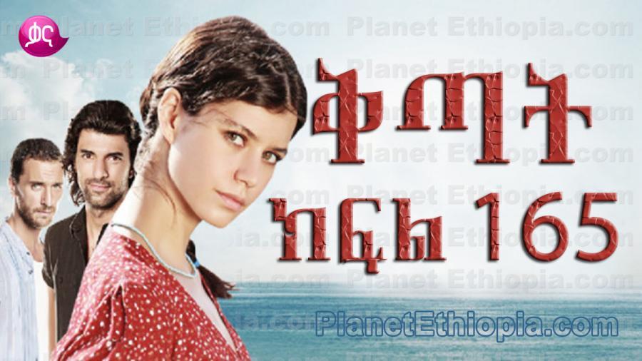 Kitat - Part 165  (ቅጣት) Kana TV Drama