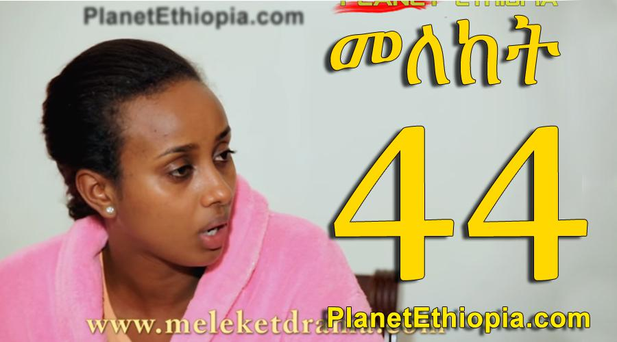 Meleket - Part 44 (መለከት)