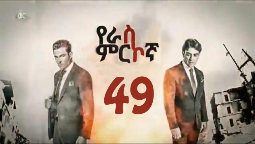 Yeras Mirkogna - Part 49  (የራስ ምርኮኛ) Kana TV Drama