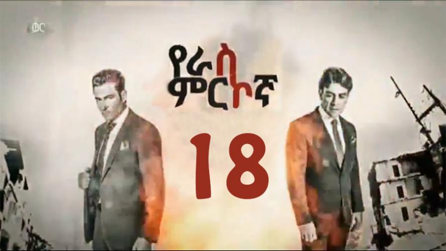 Yeras Mirkogna - Part 18  (የራስ ምርኮኛ) Kana TV Drama