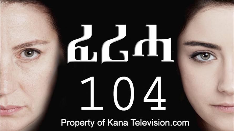 Feriha - Part 104  (ፈሪሓ)  Kana TV Drama