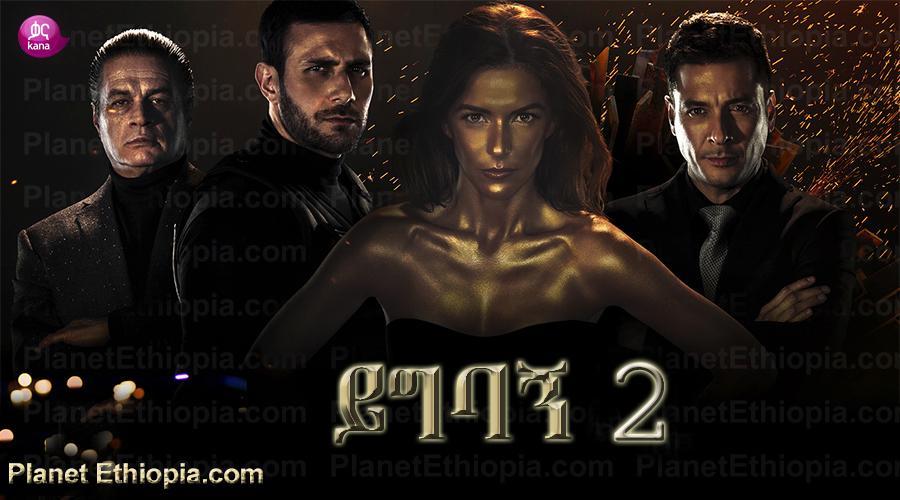 Yigbagn - Part 2 (ይግባኝ) Kana TV Drama