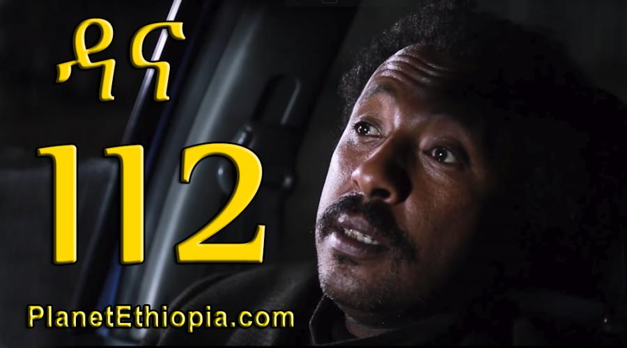 Dana Season 5 - Part 112 (ዳና)