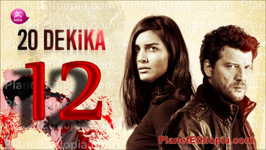 20 Dekika - Part 12 (20 ደቂቃ) Kana TV Drama