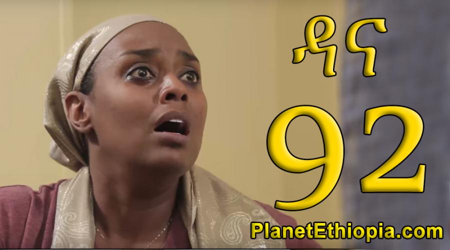 Dana Season 5 - Part 92 (ዳና)