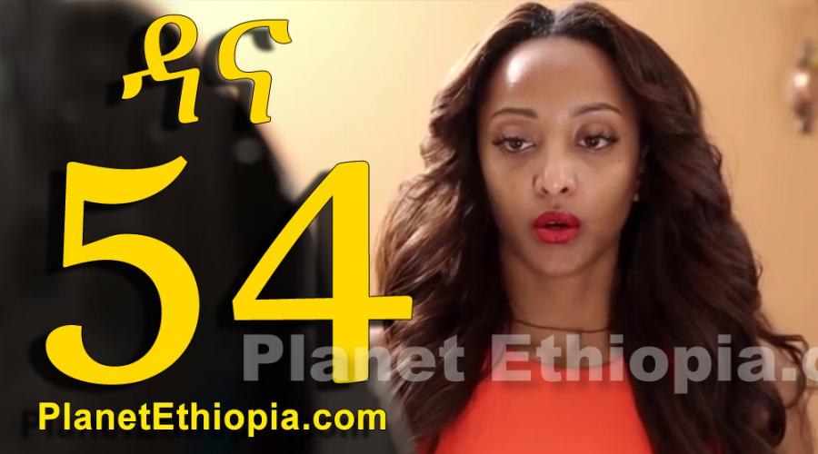 Dana Season 4 - Part 54 (ዳና)