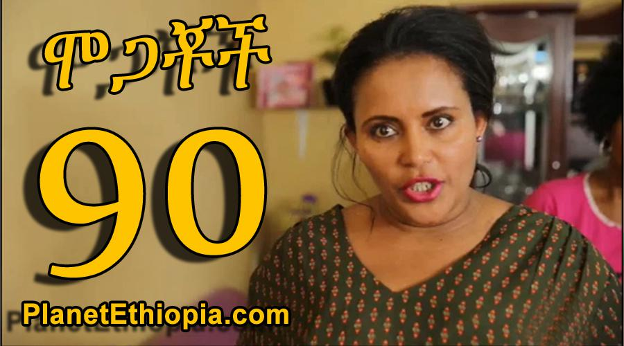 Mogachoch - Part 90 (ሞጋቾች)