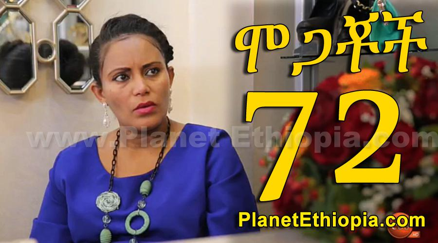 Mogachoch - Part 72 (ሞጋቾች)
