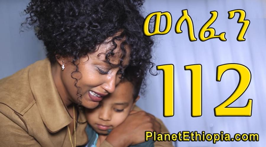Welafen Season 4 - Part 112  (ወላፈን)