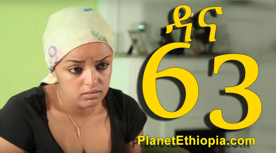 Dana Season 4 - Part 63 (ዳና)