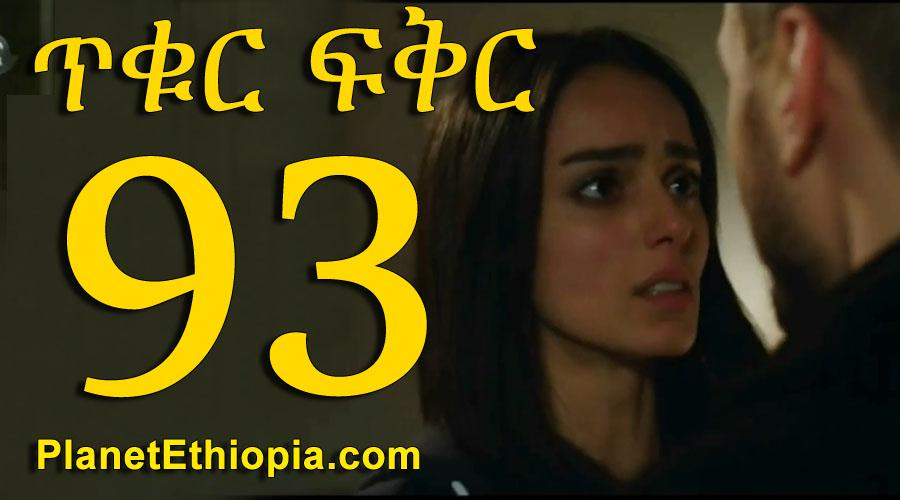 Tikur Fikir - Part 93 (ጥቁር ፍቅር)