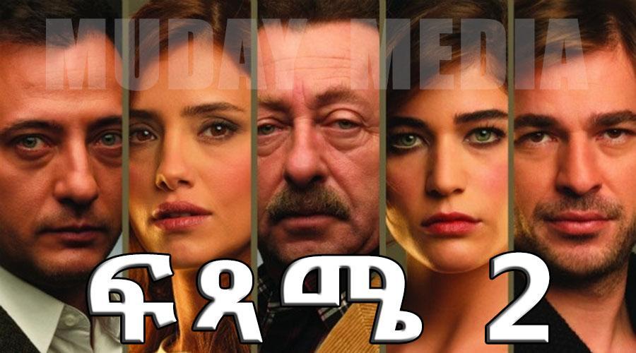 Fitsame - Part 2 (ፍጻሜ) Kana TV Drama