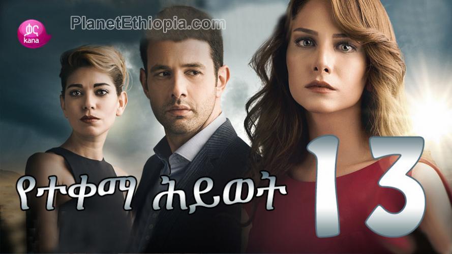 Yeteqema Hiwot - Part 13 (የተቀማ ሕይወት) Kana TV Drama