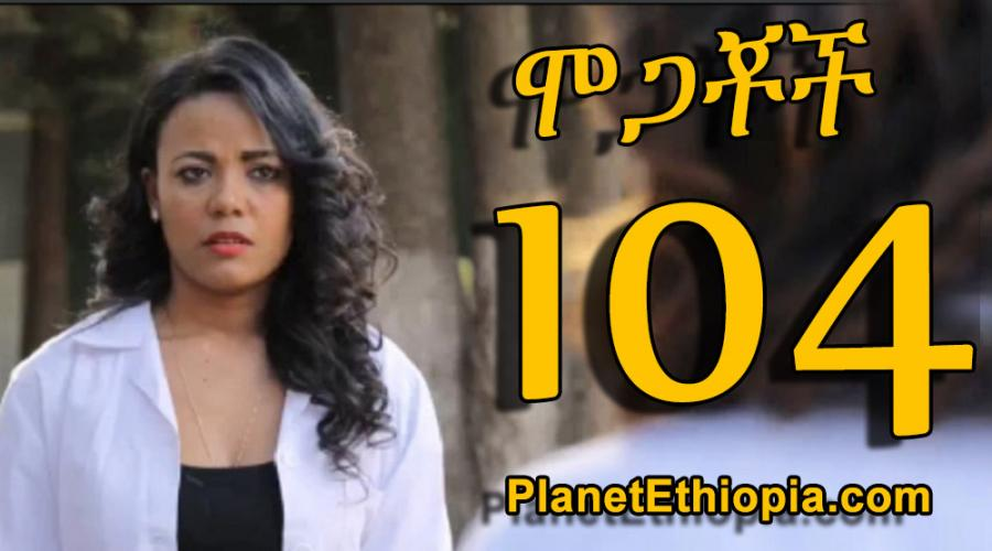 Mogachoch Season 5 - Part 104 (ሞጋቾች)