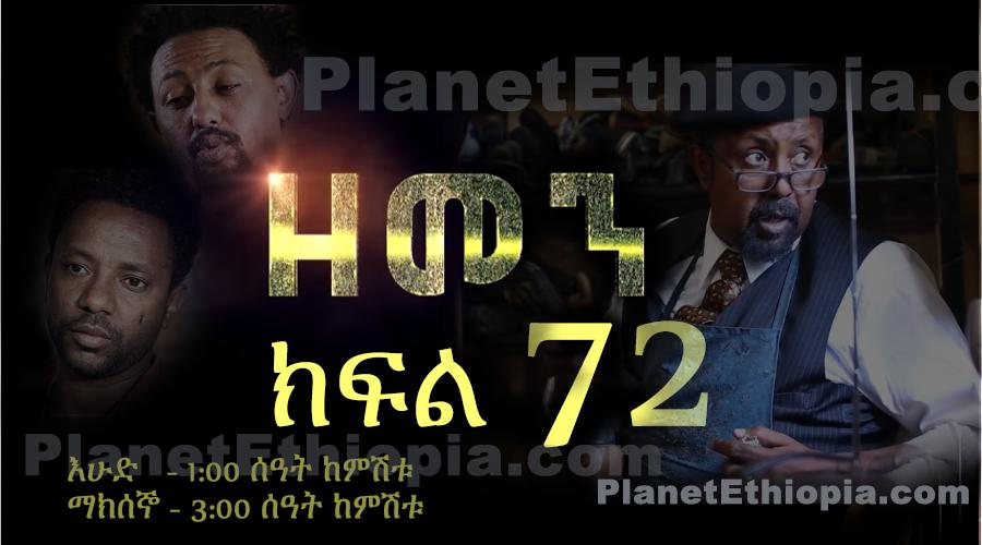 Zemen - Part 72 (ዘመን)