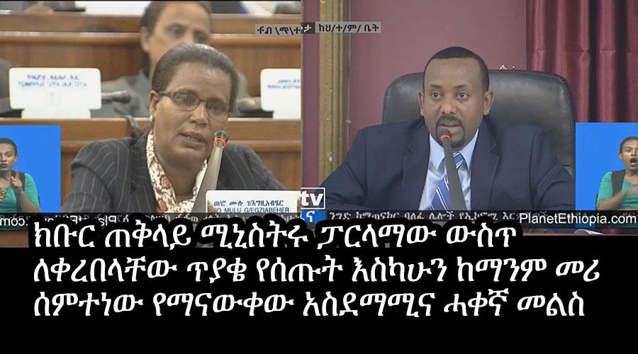 The Most Honest Answer Ever Given by An Ethiopian Leader! - ክቡር ጠቅላይ ሚኒስትሩ ፓርላማው ውስጥ ለቀረበላቸው ጥያቄ የሰጡ