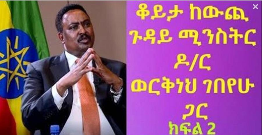 ENN Fitlefit: Talk With Foreign Affairs Minister Dr. Workneh Gebeyehu - Part 2