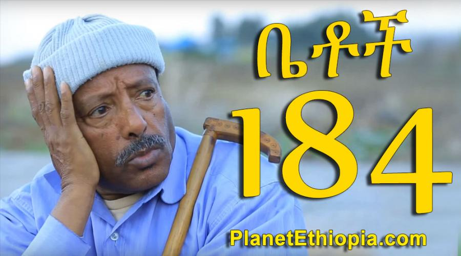 "Betoch - Part 184 (ቤቶች)  """"ሊፍት"""