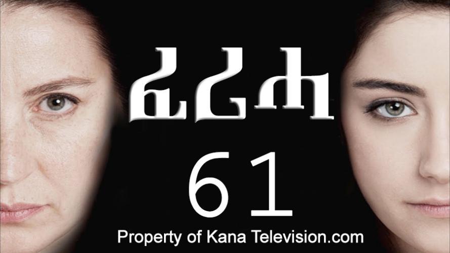 Feriha - Part 61  (ፈሪሓ) Kana TV Drama