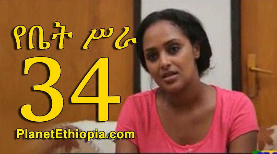 Yebet Sira - Part 34 (የቤት ሥራ)